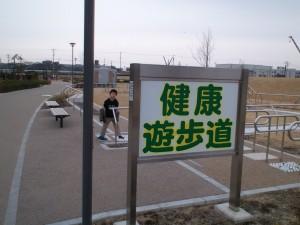 恐怖!!健康遊歩道。