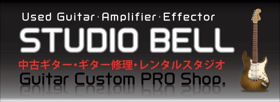 スタジオベルのオフィシャルウェブサイト